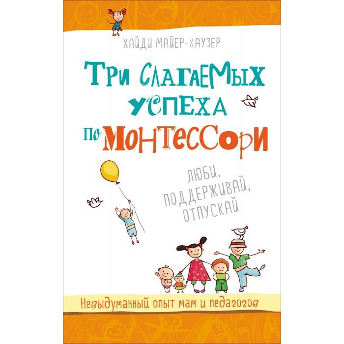 Книги для родителей Росмэн Книга для родителей Три слагаемых успеха по Монтессори книги для родителей росмэн книга кто в доме хозяин