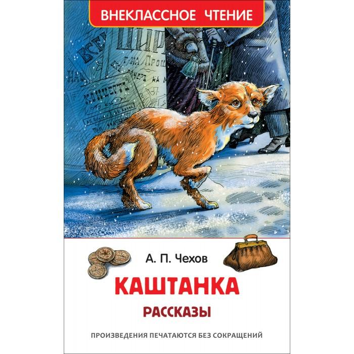 все цены на Художественные книги Росмэн Рассказы Каштанка Чехов А. онлайн