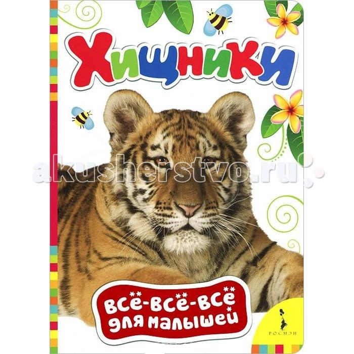 Книжки-картонки Росмэн Книга Хищники