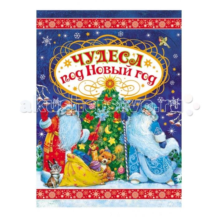 Художественные книги Росмэн Книга Чудеса под Новый год и м пакуль книга