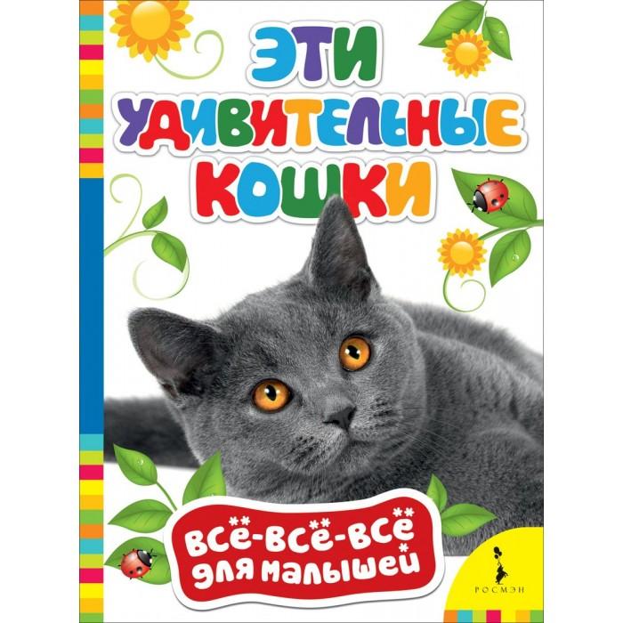 Книжки-картонки Росмэн Книга Эти удивительные кошки книжки картонки росмэн книга противоположности