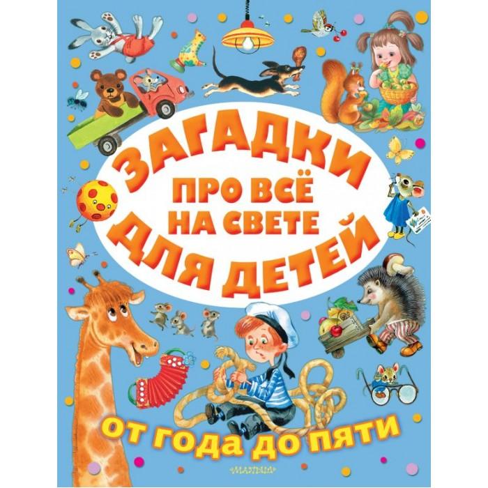 Раннее развитие Издательство АСТ Загадки про всё на свете для детей от года до пяти