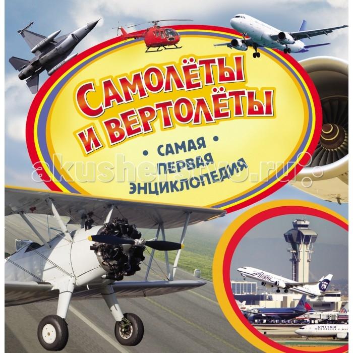 Энциклопедии Росмэн Самая первая энциклопедия Самолеты и вертолеты