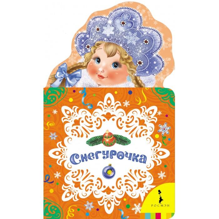 Книжки-картонки Росмэн Книжка Снегурочка книжки картонки росмэн книжка енот