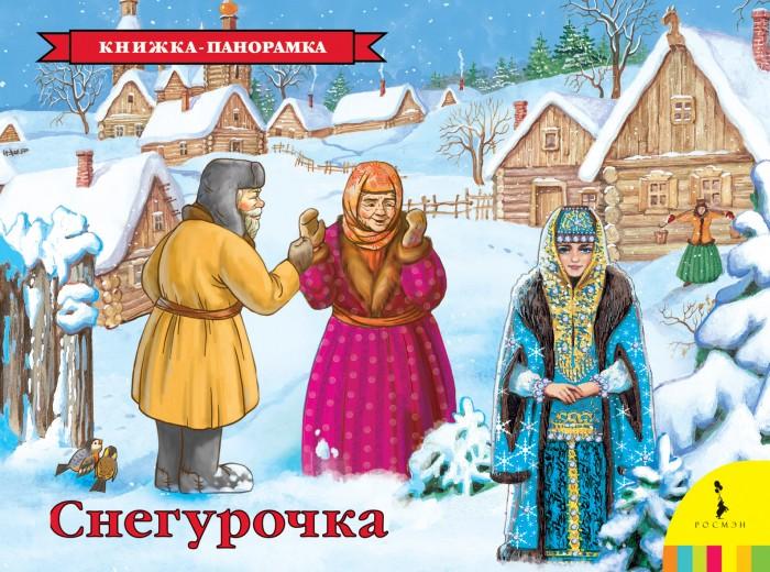 Книжки-панорамки Росмэн Книжка-панорамка Снегурочка развивающие книжки робинс книжка 3d театр супер гонки