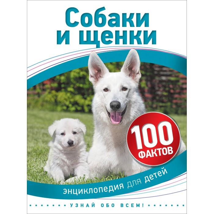 Развивающие книжки Росмэн Книга Собаки и щенки 100 фактов иллюстрированная книга о собаках