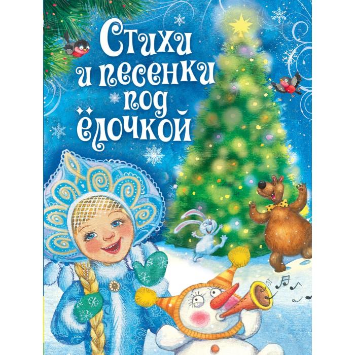 Художественные книги Росмэн Книга Стихи и песенки под ёлочкой росмэн сборник стихов волшебная снежинка