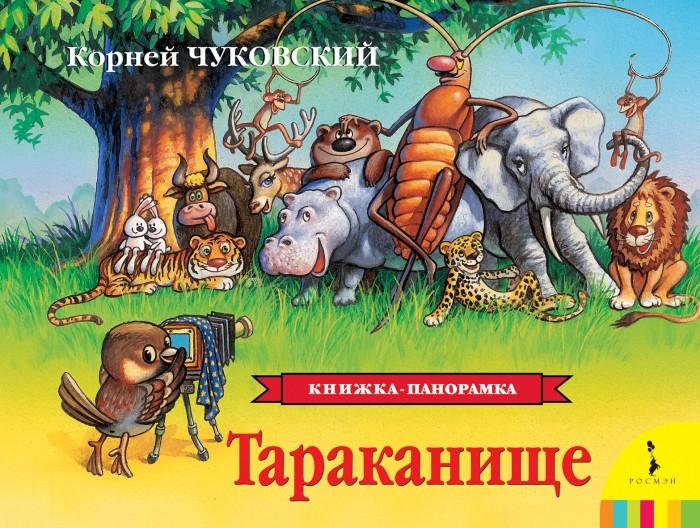 Книжки-панорамки Росмэн Книжка-панорамка Тараканище развивающие книжки робинс книжка 3d театр супер гонки