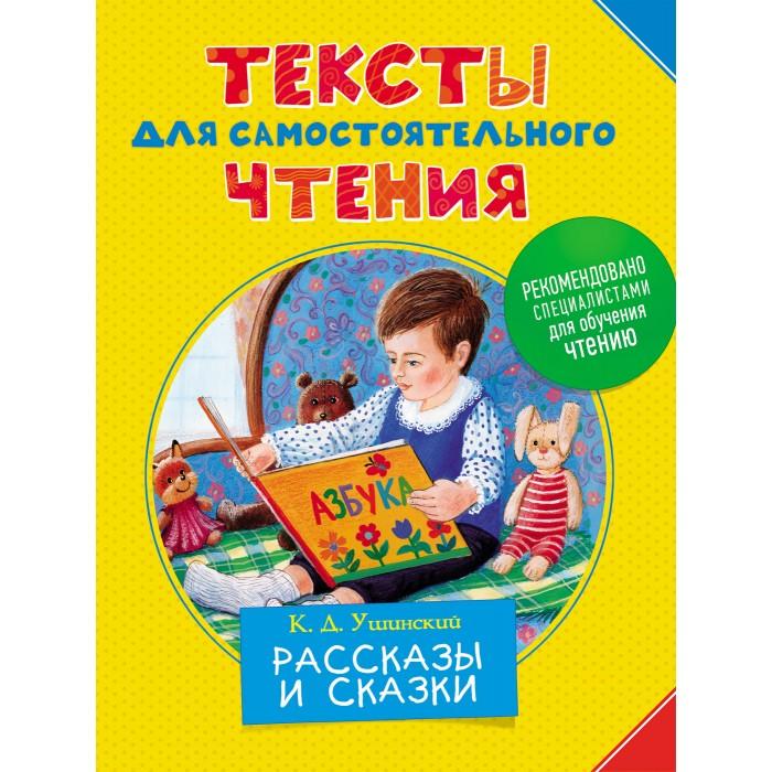 Обучающие книги Росмэн Тексты для самостоятельного чтения. Ушинский К.Д.