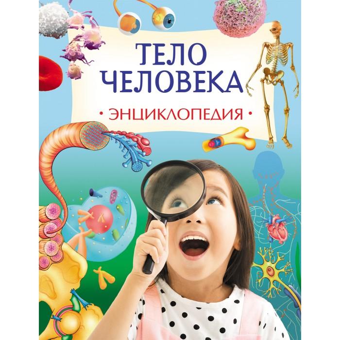 Энциклопедии Росмэн Энциклопедия Тело человека