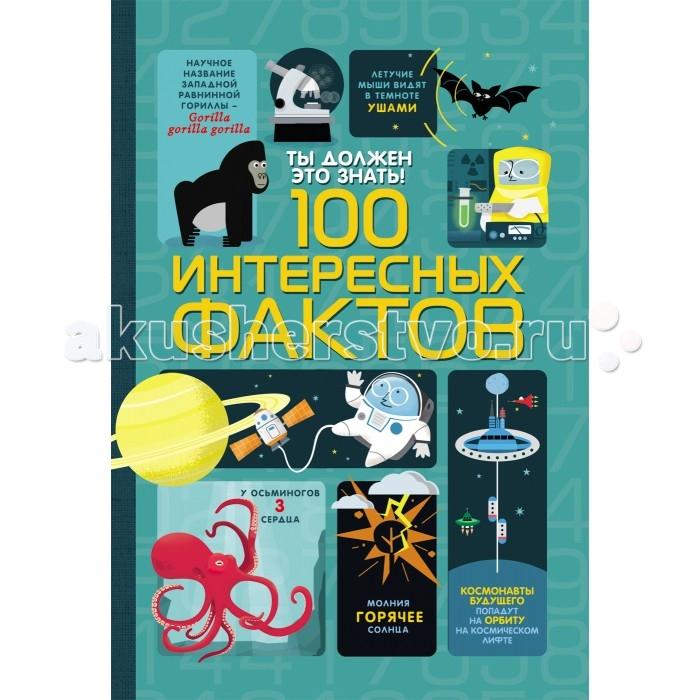 Энциклопедии Росмэн Энциклопедия Ты должен это знать! 100 интересных фактов а а спектор все что должен знать каждый образованный человек об истории