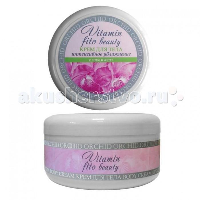 Косметика для мамы Vitamin Fito Beauty Крем для тела Орхидея и сок алоэ интенсивное увлажнение 250 мл косметика для мамы vitamin крем мыло 5 цветов 650 мл