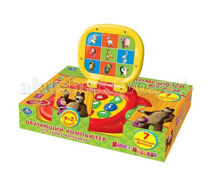 Электронные игрушки Умка Мой первый компьютер Маша и медведь умка электронная книга маша и медведь умка