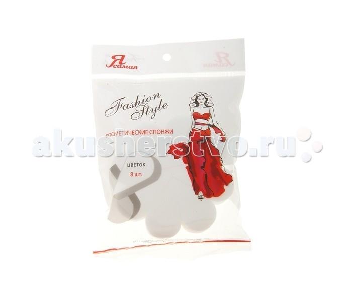 Гигиена для мамы Я Самая Спонжи косметические Fashion Style Цветок 8 шт. спонжи пальчики