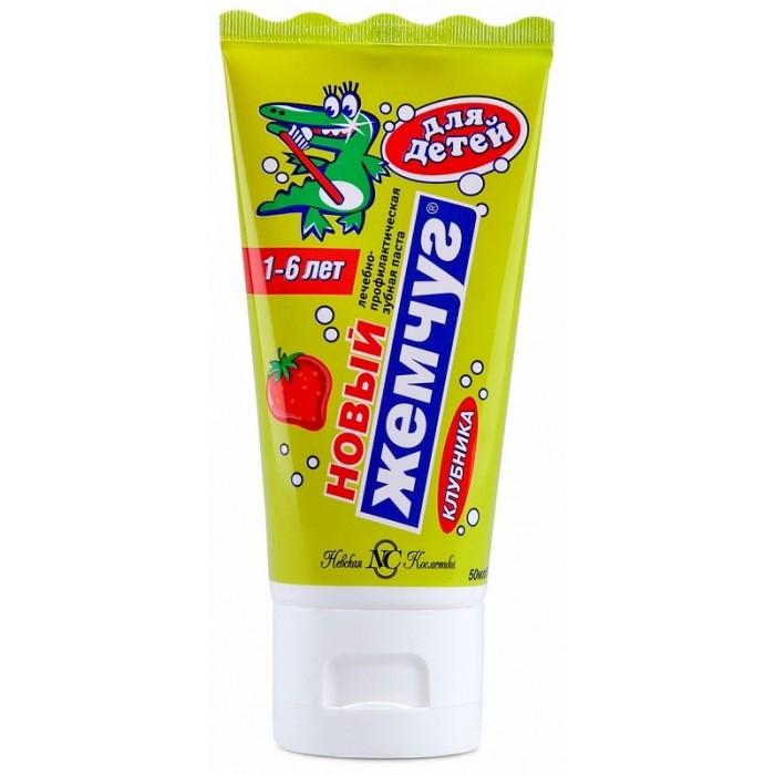 Гигиена полости рта Новый Жемчуг Клубника Детская зубная паста 50 мл от 1 до 6 лет зубная паста новый жемчуг с корой дуба