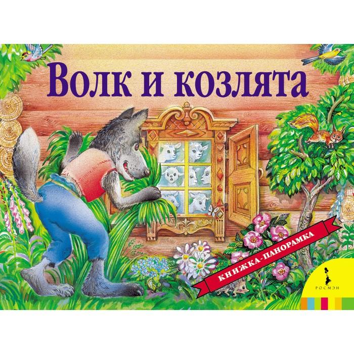 Книжки-панорамки Росмэн Книга панорамка Волк и козлята волк и козлята и другие сказки