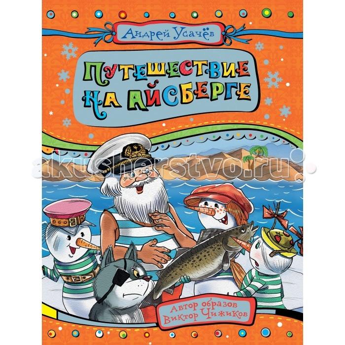 Художественные книги Росмэн Усачев А. Путешествие на айсберге мария жукова гладкова сокровище призраков