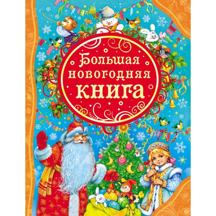 Художественные книги Росмэн Большая новогодняя книга