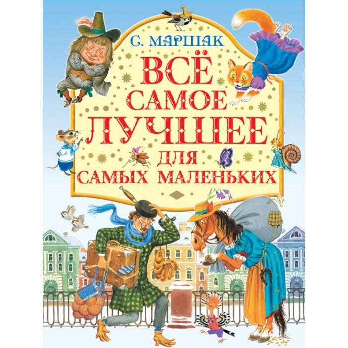 Художественные книги Издательство АСТ Все самое лучшее для самых маленьких