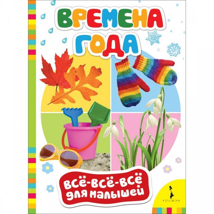 Книжки-картонки Росмэн Книга Времена года (ВВВМ) обучающие книги росмэн книга супертехника