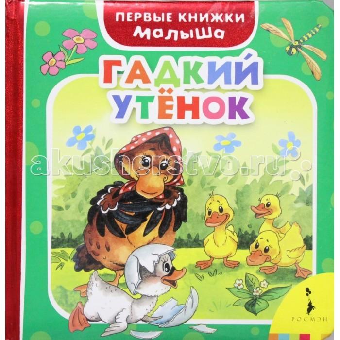 Книжки-картонки Росмэн Первые книжки малыша Гадкий утёнок евгения радюшина казнить нельзя помиловать