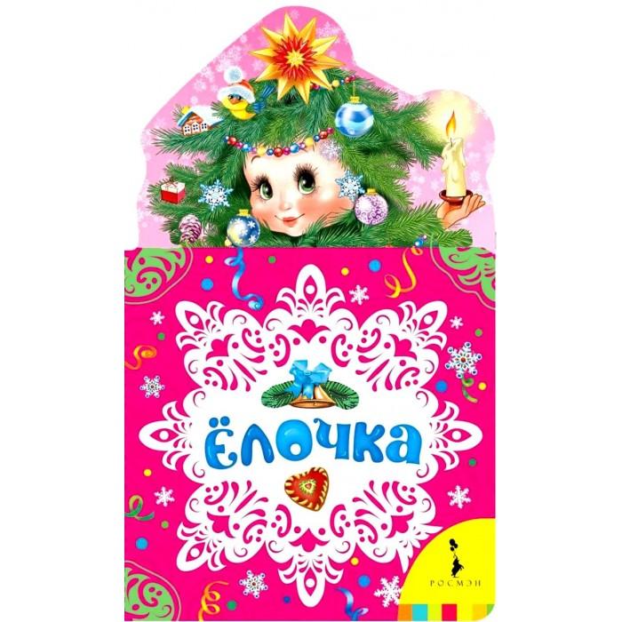 Художественные книги Росмэн Сборник стихов Ёлочка россия ёлочная игрушка ёлочка хохломские узоры ч