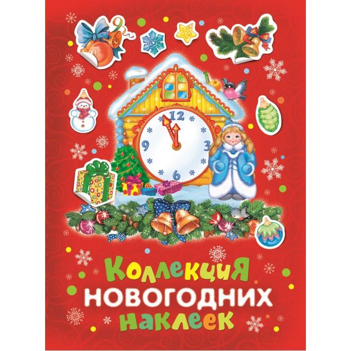 Детские наклейки Росмэн Коллекция новогодних наклеек 27847 росмэн росмэн самые лучшие наклейки птицы