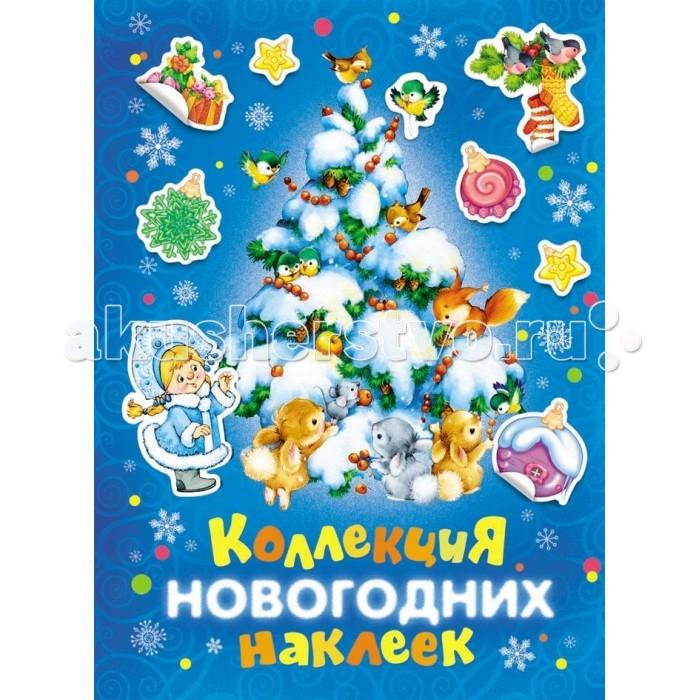 Детские наклейки Росмэн Коллекция новогодних наклеек 27848 горбунова и лучшая коллекция новогодних наклеек 500 наклеек