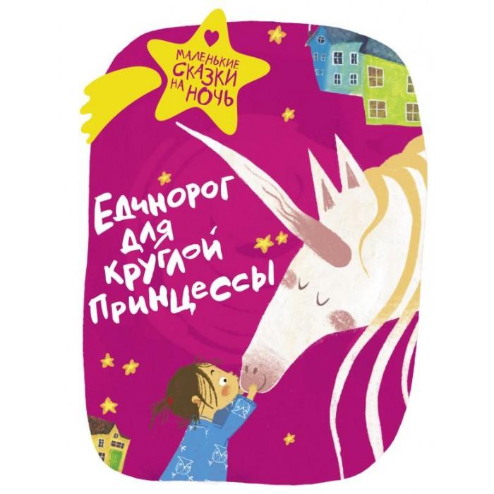 Купить Художественные книги, Издательство АСТ Единорог для круглой принцессы