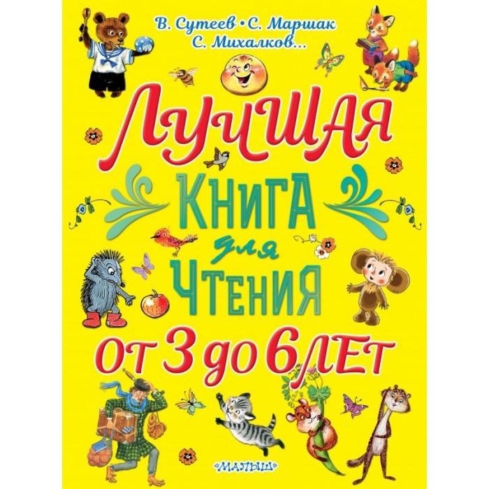 Купить Раннее развитие, Издательство АСТ Лучшая книга для чтения. От 3 до 6 лет