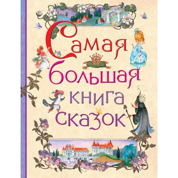 Художественные книги Росмэн Самая большая книга сказок книги эксмо большая книга сказок