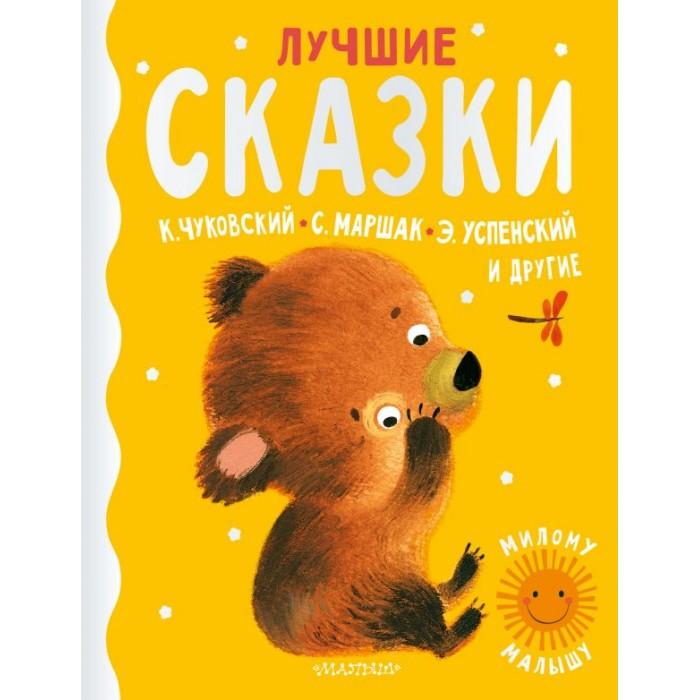 Купить Художественные книги, Издательство АСТ Лучшие сказки ASE000000000856652