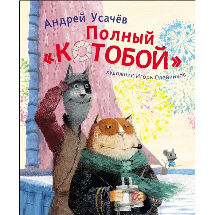 Художественные книги Росмэн Усачев А. Полный КОТОБОЙ пол даусвел напиши свою книгу приключений