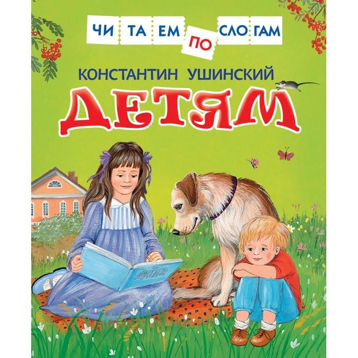Купить Росмэн Ушинский К. Детям Читаем по слогам в интернет магазине. Цены, фото, описания, характеристики, отзывы, обзоры