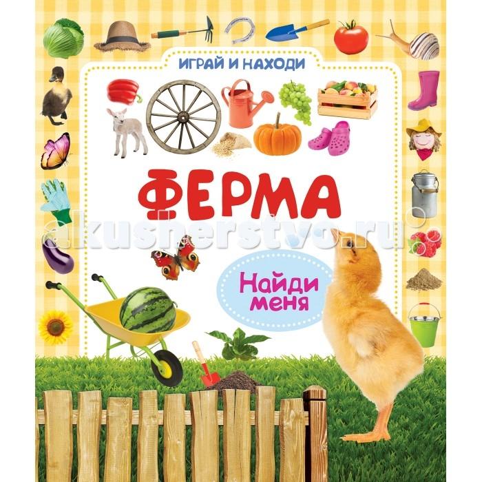 Книжки-картонки Росмэн Книжка Ферма Играй и находи книжки картонки росмэн книжка панда