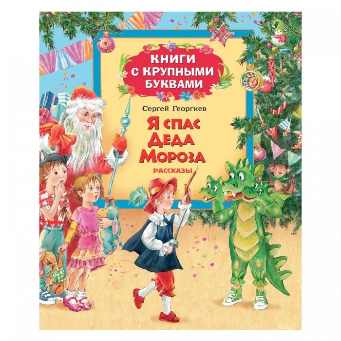 Купить Росмэн Книга с крупными буквами Я спас Деда Мороза С. Георгиев в интернет магазине. Цены, фото, описания, характеристики, отзывы, обзоры