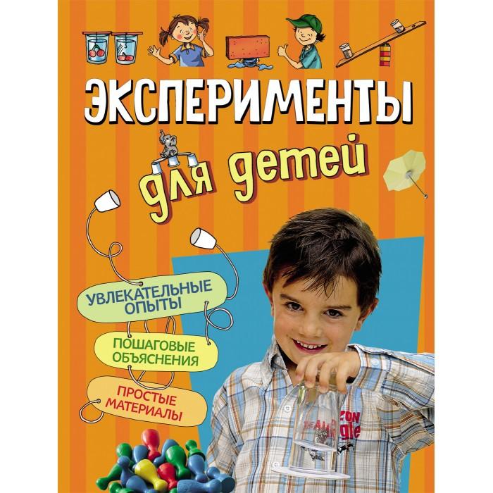 Развивающие книжки Росмэн Книга Эксперименты для детей книжки картонки росмэн волшебная снежинка новогодняя книга
