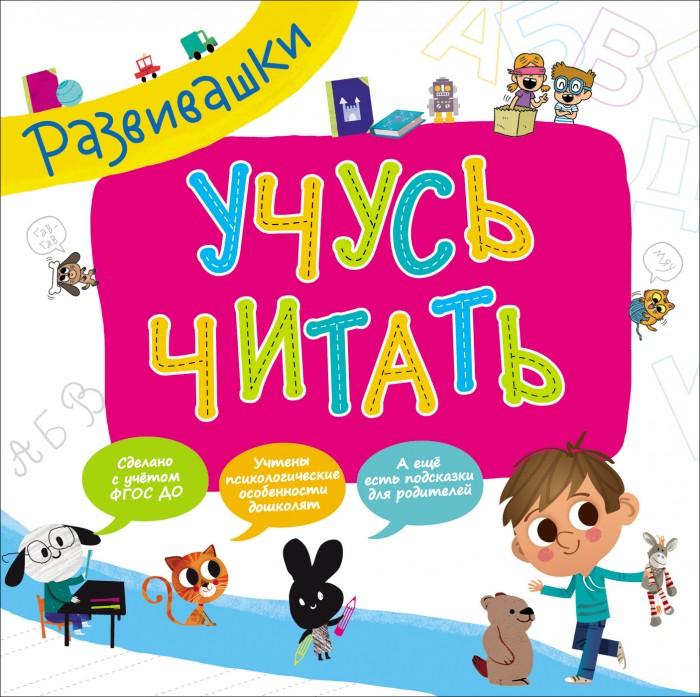 Раннее развитие Росмэн Книжка Развивашки Учусь читать раннее развитие умница 10 законов и
