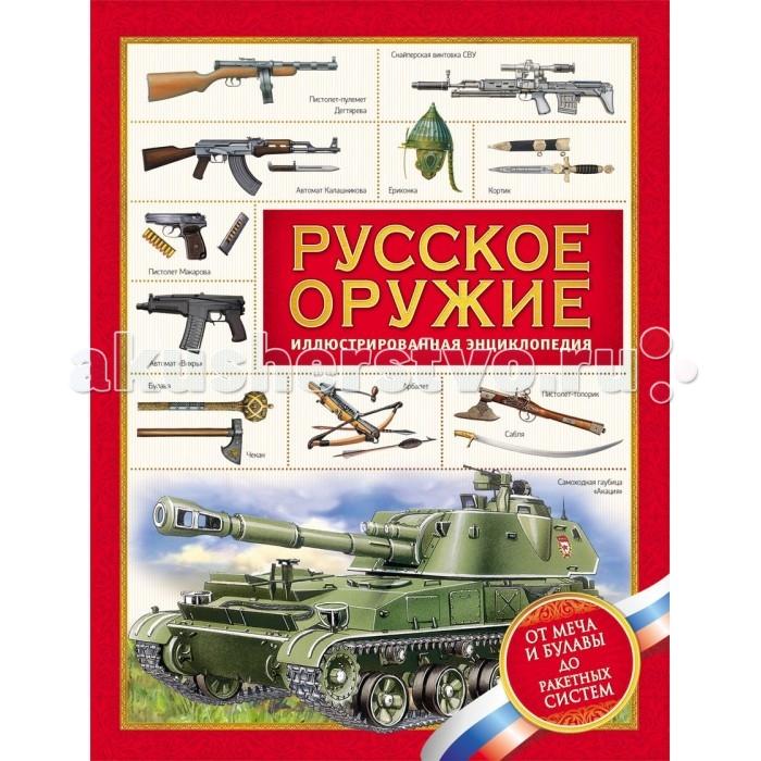Энциклопедии Росмэн Иллюстрированная энциклопедия Русское оружие