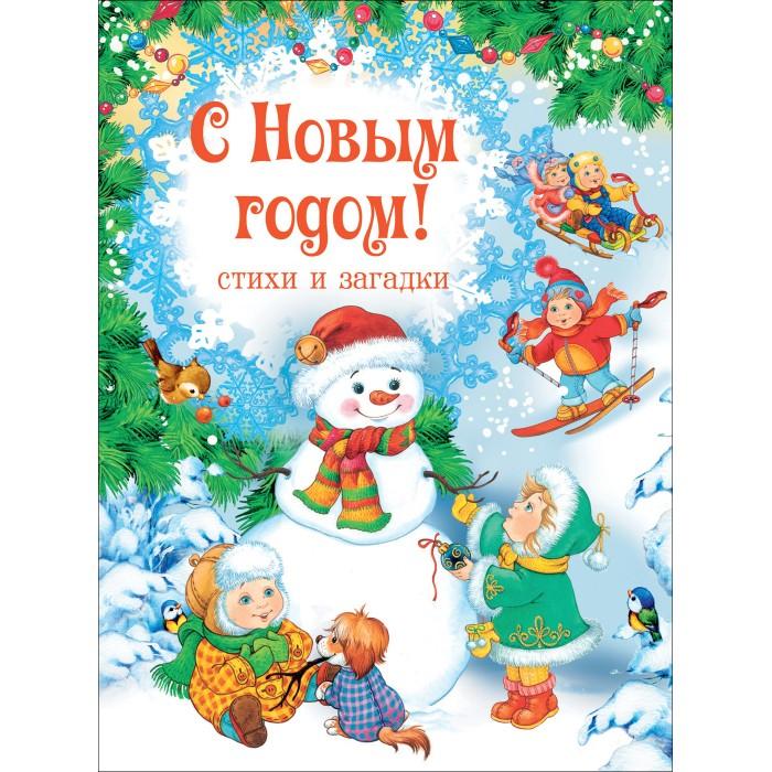 Художественные книги Росмэн С Новым годом! Стихи и загадки 30701