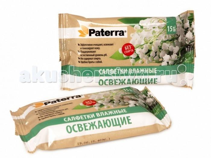 Салфетки Paterra Влажные салфетки освежающие 15 шт. салфетки paterra влажные салфетки с экстрактом ромашки и витамином е 64 шт