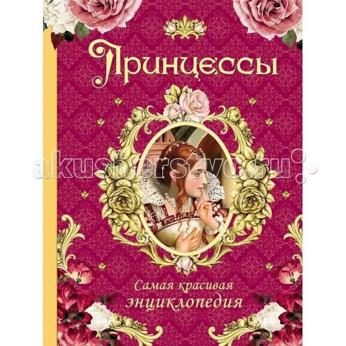 Росмэн Самая красивая энциклопедия Принцессы