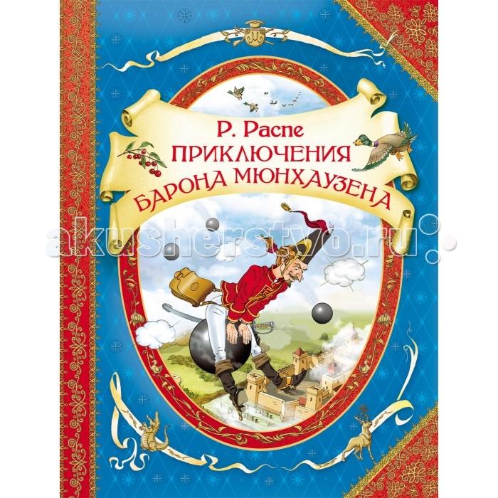 Художественные книги Росмэн Книга Приключения барона Мюнхаузена Р. Распе книжки картонки росмэн волшебная снежинка новогодняя книга