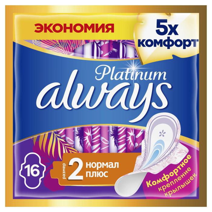 Гигиена для мамы Always Женские гигиенические прокладки Ultra Platinum Normal Plus Duo 20 шт. прокладки always олвейс ultra normal plus 40шт