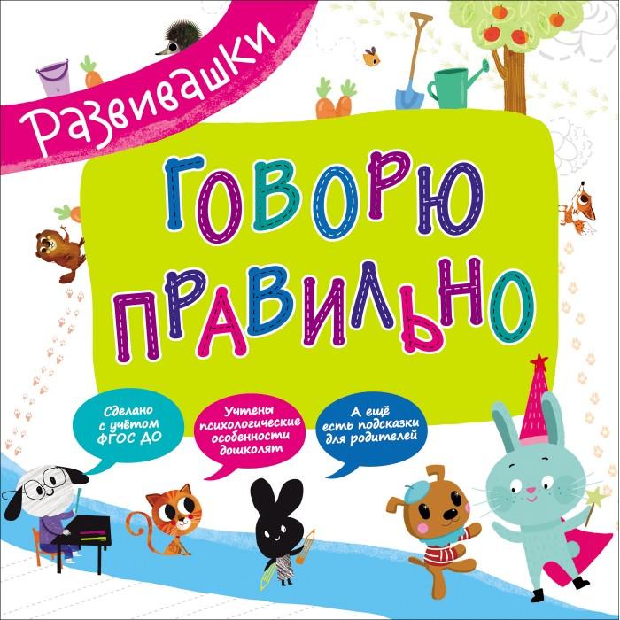 Раннее развитие Росмэн Развивашки Говорю правильно раннее развитие росмэн книжка развивашки учусь читать