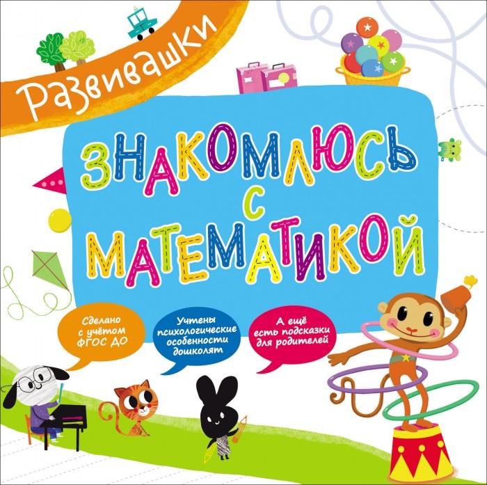 Раннее развитие Росмэн Развивашки Знакомлюсь с математикой раннее развитие росмэн развивающие карточки учимся читать