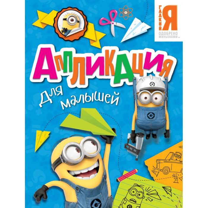 Наборы для творчества Universal Аппликация для малышей Миньоны наборы для творчества росмэн аппликация для малышей вишенки