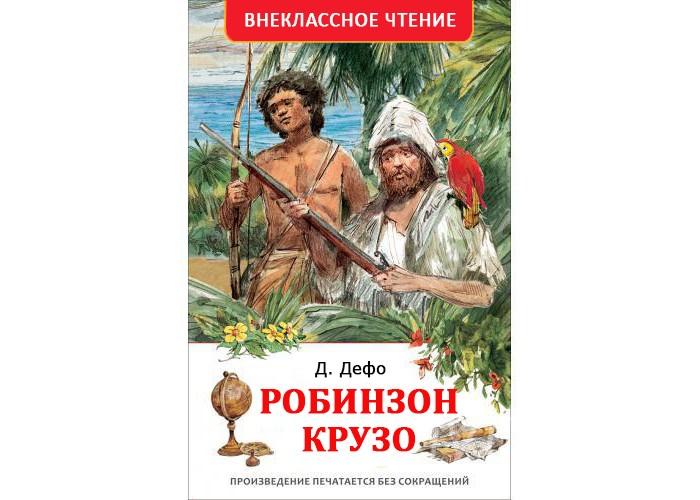 Художественные книги Росмэн Книга Внеклассное чтение Робинзон Крузо Дефо Д. barbajada свитер
