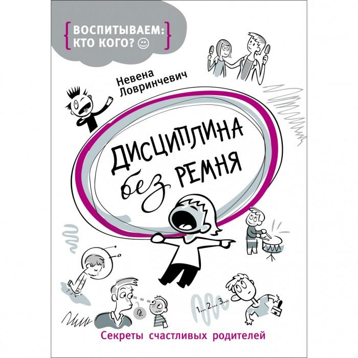 Книги для родителей Росмэн Книга Дисциплина без ремня книги для родителей росмэн книга кто в доме хозяин