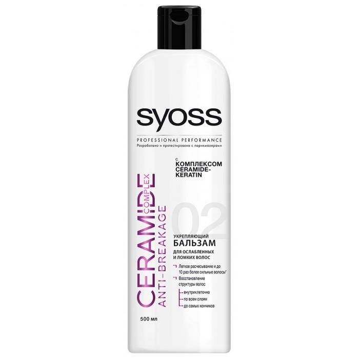 Косметика для мамы Syoss Ceramide Complex Бальзам ослабленных и ломких волос 500 мл